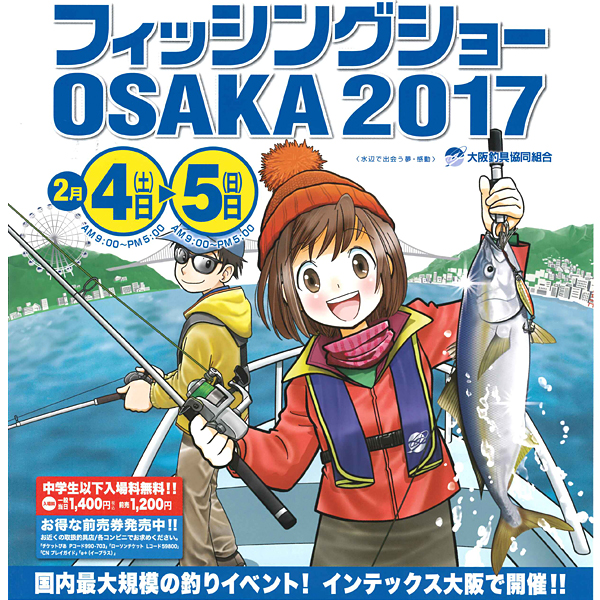 OSAKA SHOW 2017