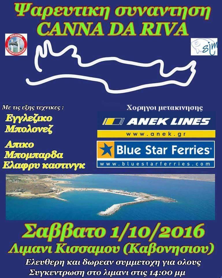 Ψαρευτική Συνάντηση CANNA DA RIVA στο Καστέλι της Κρήτης!